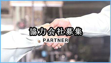 partner_half_banner