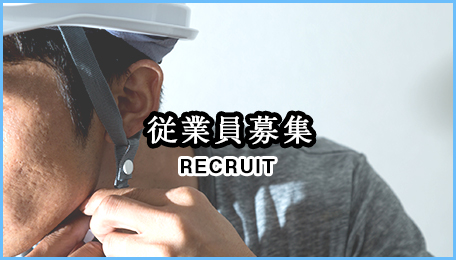 recruit_half_banner